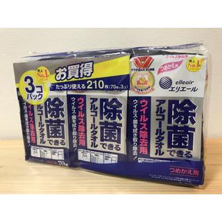 新品 エリエール 除菌できるアルコールタオル つめかえ用 70枚×3コパック(アルコールグッズ)