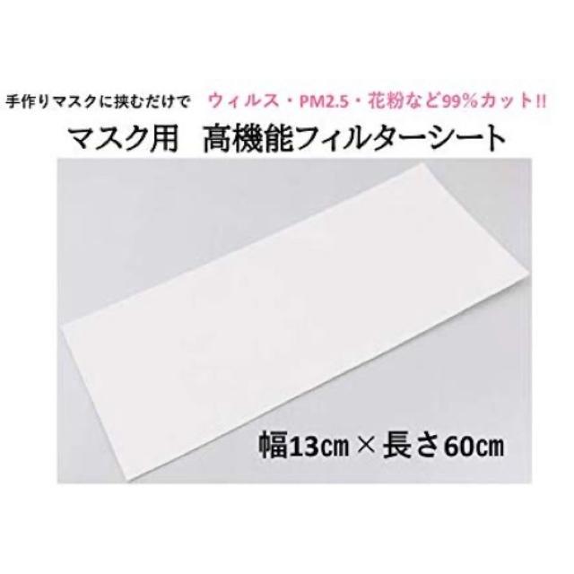 マスク 作り方 ブログ | 日本製 N95証明書あり ノーズマスクピット マスク用高機能フィルターシートの通販 by ケイジュン
