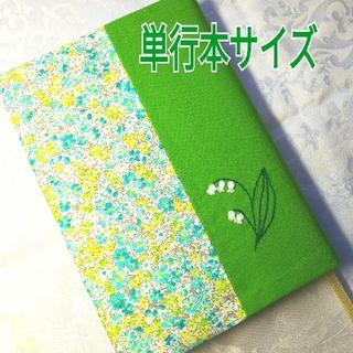 ブックカバー ハンドメイド 単行本 刺繍 すずらん 花柄 グリーン系(ブックカバー)