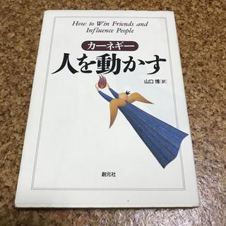 人を動かす 第2版(文学/小説)