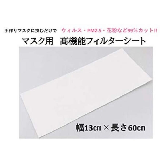 不織布 マスク用 、 日本製 N95証明書あり ノーズマスクピット マスク用高機能フィルターシートの通販 by ケイジュン