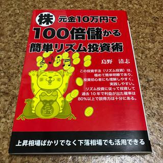 株元金10万円で100倍儲かる簡単リズム投資術(ビジネス/経済)