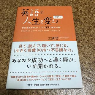 英語で人生を変える 潜在意識を味方につける77の魔法の鍵(ノンフィクション/教養)