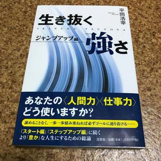 生き抜く強さ ジャンプアップ編(ビジネス/経済)