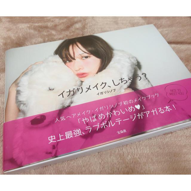 美容 マスク 効果 | 宝島社 - 【マスクお付けします!】イガリメイク 本の通販
