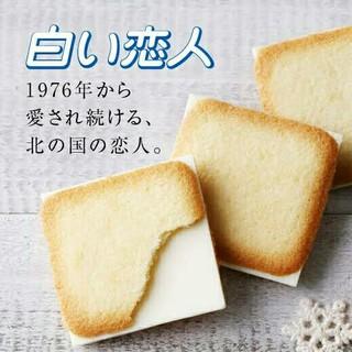 イシヤセイカ(石屋製菓)の白い恋人18枚入り 1ケース(菓子/デザート)