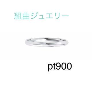 クミキョク(kumikyoku(組曲))のkumikyoku jewelry新品Pt900#17 組曲ブライダルリング(リング(指輪))