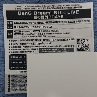 BanG Dream! 8th Live 抽選応募申込券 3シリアルナンバー(声優/アニメ)