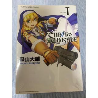 CHRONO CRUSADE クロノクルセイド1〜8巻 全巻セット(全巻セット)