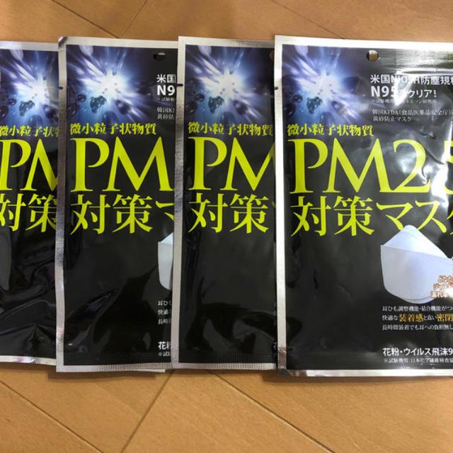 パタゴニア サン マスク 、 N95 マスク 個包装 計4枚 の通販 by AZ shop