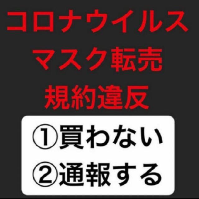 日本酒 の フェイス マスク / 使い捨てマスクの通販 by つん's shop