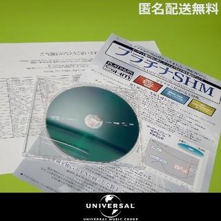ユニバーサルエンターテインメント(UNIVERSAL ENTERTAINMENT)の匿名配送無料 非売品 プラチナSHM-CD サンプル盤 ユニバーサルミュージック(ポップス/ロック(洋楽))