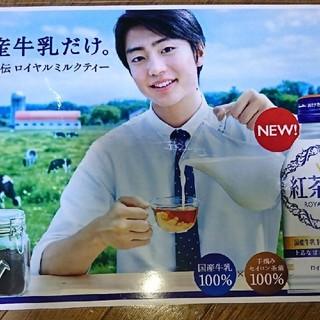 コカコーラ(コカ・コーラ)の伊藤健太郎 ロイヤルミルクティオリジナルポスター(アイドルグッズ)