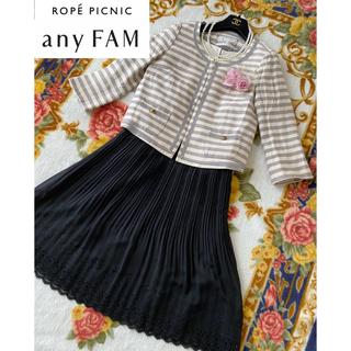 エニィファム(anyFAM)の美品 7号/S/ロペピクニックanyFAMプリーツスカート入学式フォーマルスーツ(スーツ)