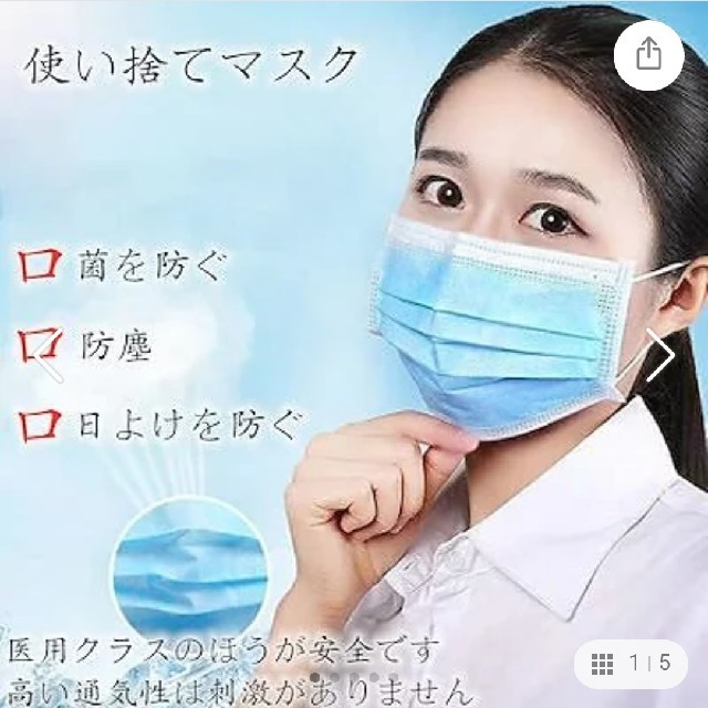 マスク依存症 | 医療用マスクの通販 by ↑↑↑↑↑'s shop