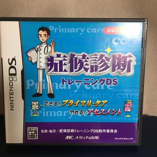 ニンテンドーDS(ニンテンドーDS)の任天堂DS 症候診断トレーニングDS(携帯用ゲームソフト)