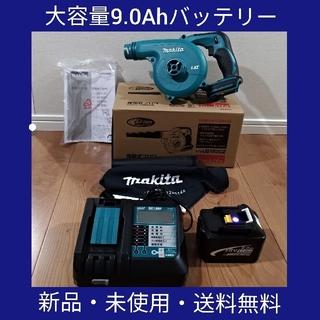 新品・未使用 マキタ 18v 充電式ブロワ 本体  充電器&バッテリーセット(工具/メンテナンス)