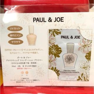 ポールアンドジョー(PAUL & JOE)のPAUL & JOE   日焼け止め用化粧下地・美容液(美容液)