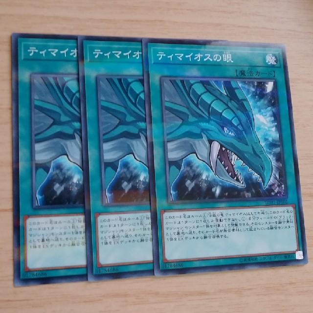 遊戯王(ユウギオウ)のティマイオスの眼 ノーパラ3枚 遊戯王 エンタメ/ホビーのトレーディングカード(シングルカード)の商品写真