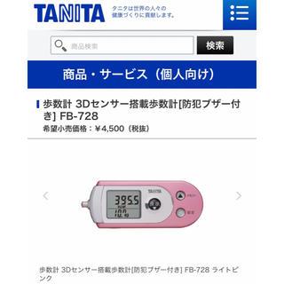 タニタ(TANITA)の【新品】タニタ 万歩計 歩数計 防犯ブザー FB-728 (日用品/生活雑貨)