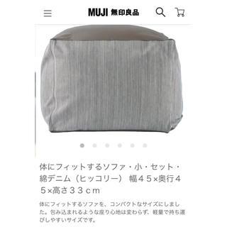 ムジルシリョウヒン(MUJI (無印良品))の無印良品 体にフィットするソファカバー小(ソファカバー)