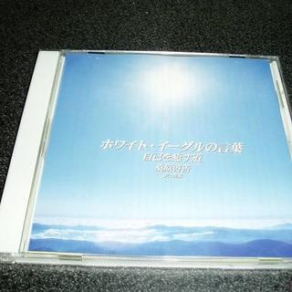 CD「桑原啓善/リラ自然音楽~ホワイトイーグルの言葉」(ヒーリング/ニューエイジ)