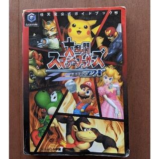 ニンテンドウ(任天堂)の大乱闘スマッシュブラザーズDX 公式ガイドブック(趣味/スポーツ/実用)
