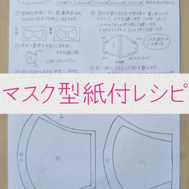 ユニチャーム超立体マスク大きめ - ハンドメイド マスク 型紙付レシピの通販