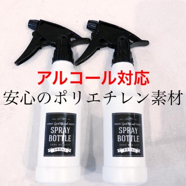 白 元 マスク 販売 店 | ラストです。アルコール対応★スプレーボトル 2本セット 除菌スプレー等にの通販