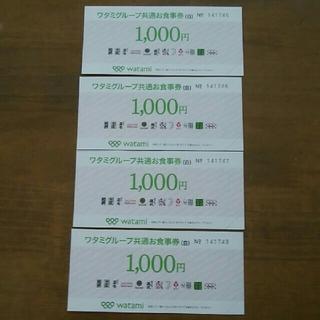 ワタミグループ共通お食事券(白)¥1000×4枚(レストラン/食事券)