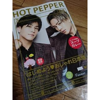 【札幌版】臣岩ちゃん表紙★HOT PEPPER 3月号 スープカレー特集(ミュージシャン)