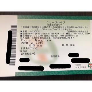 クリープハイプ  3/7 Zepp Nagoya(海外アーティスト)