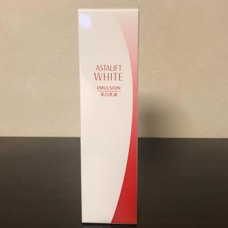アスタリフト(ASTALIFT)のアスタリフト ホワイト エマルジョン<美白乳液>(乳液/ミルク)