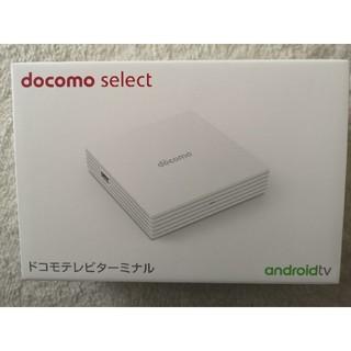エヌティティドコモ(NTTdocomo)のドコモテレビターミナルTT01 新品未使用(テレビ)