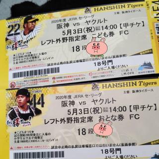 阪神 ヤクルト戦 親子ペア 5月3日