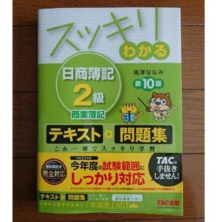 タックシュッパン(TAC出版)の日商簿記 2級 スッキリわかる商業簿記 税抜1,400円(資格/検定)