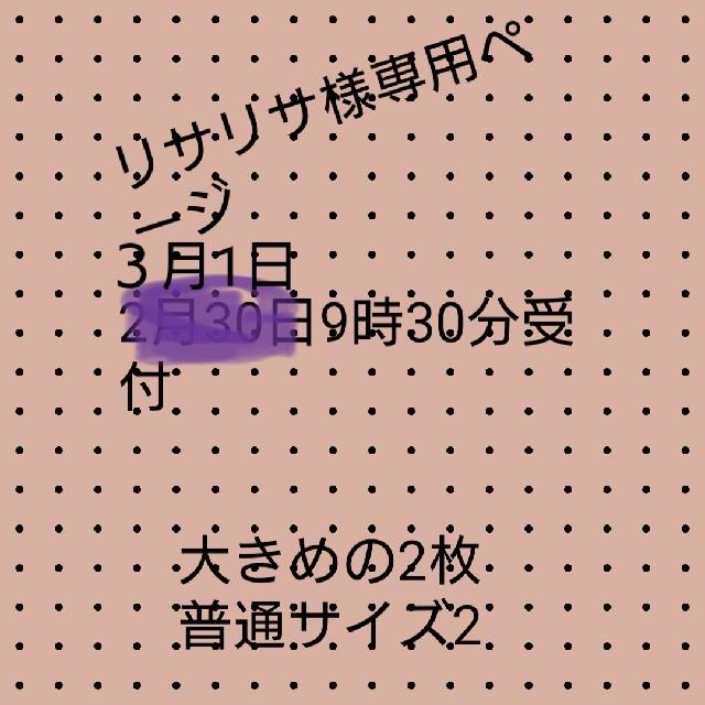 マスク寄せ書き例 / マスク リサリサ様専用ページの通販