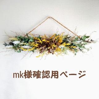 *mk様確認用ページ(ドライフラワー)