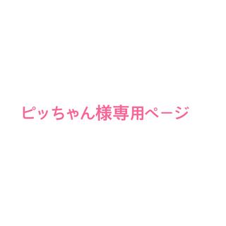 ピッちゃん様専用(ノート/メモ帳/ふせん)