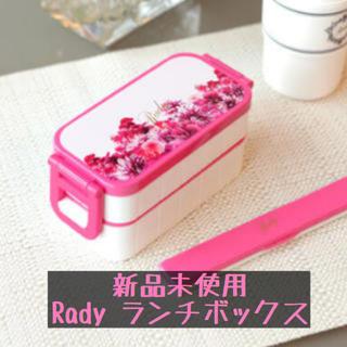レディー(Rady)のRADY新品未使用ランチボックス(弁当用品)