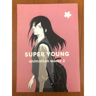 SUPER YOUNG animation works2(その他)