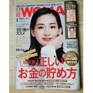 日経 WOMAN (ウーマン) 2020年 01月号