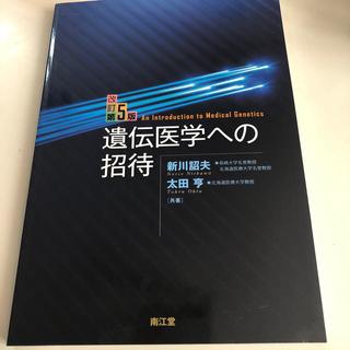 遺伝医学への招待 改訂第5版(健康/医学)