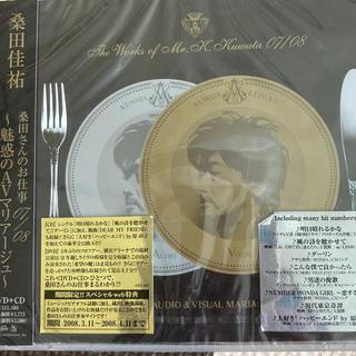 桑田さんのお仕事 07/08~魅惑のAVマリアージュ~ DVD(ミュージック)