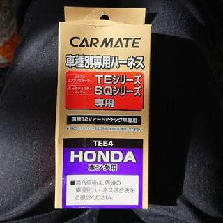 カーメイト TE54(車種別パーツ)