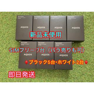 アクオス(AQUOS)の【新品】AQUOS R2 Compact ホワイト64GB SIMフリー (スマートフォン本体)