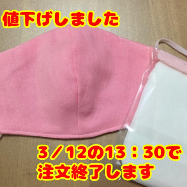 マスクなしの105期生 - マスク ハンドメイド ピンク色の通販 by わくわくわくこ