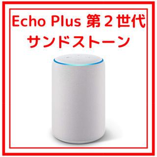エコー(ECHO)のEcho Plus (エコープラス) 第2世代 - サンドストーン (スピーカー)