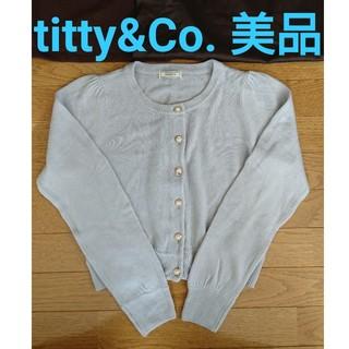 ティティアンドコー(titty&co)のパール カーディガン titty&Co. ティティー&コー(カーディガン)