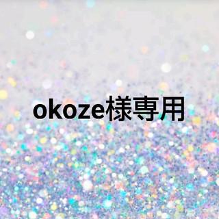 カネボウ(Kanebo)のokoze様専用(その他)